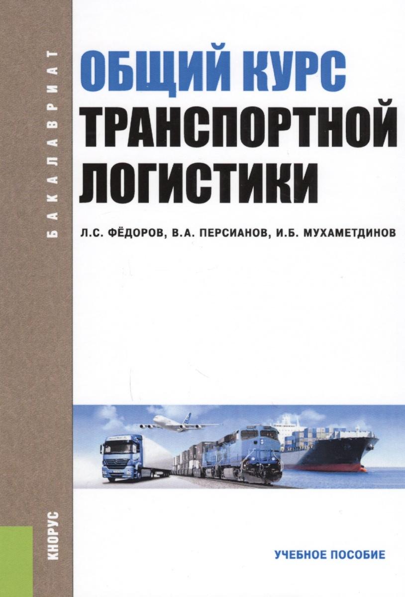 Общий курс транспортной логистики. Учебное пособие