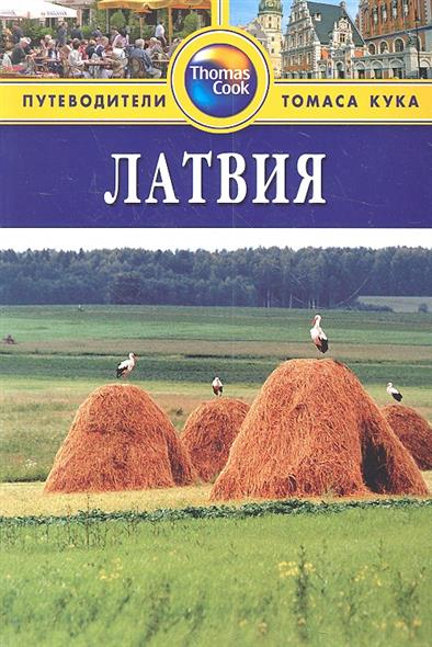 Маккелви Р., Маккелви Дж. Латвия монитор латвия
