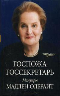 Госпожа госсекретарь Мемуары Мадлен Олбрайт