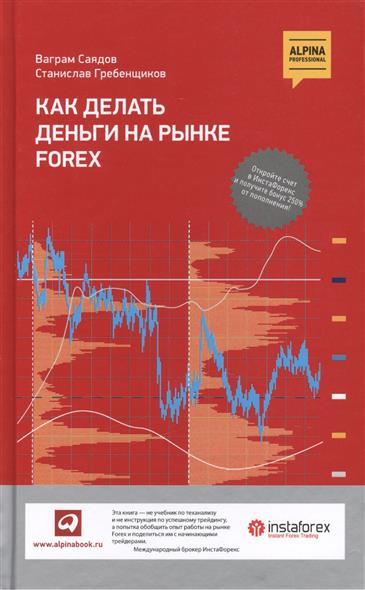 Гребенщиков С. Как делать деньги на рынке Forex forex b016 6785 c