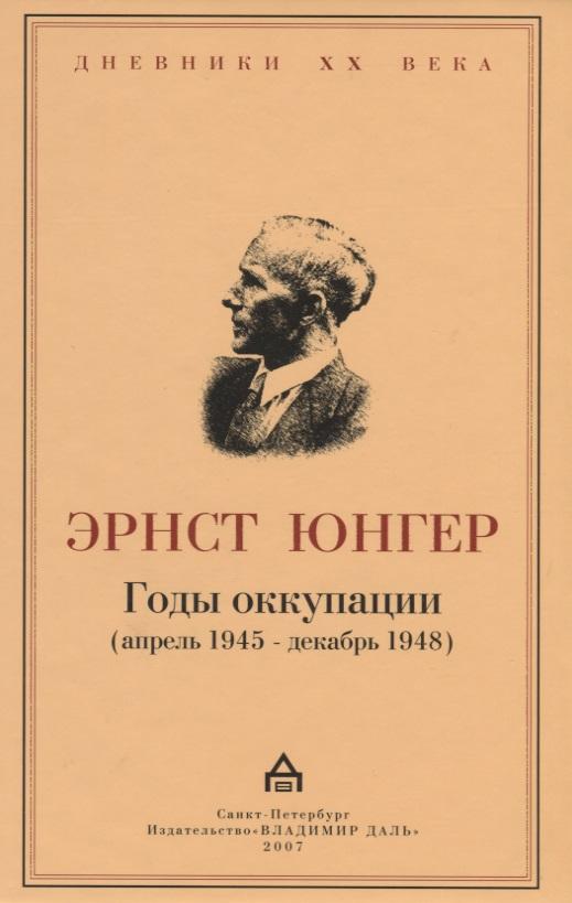 Юнгер Э. Годы оккупации (апрель 1945-декабрь 1948) ISBN: 5936150682
