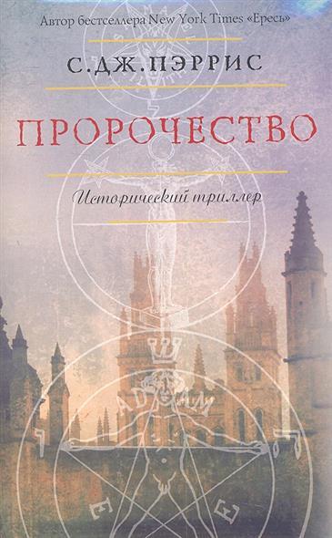 Пэррис С. Пророчество: Роман романовы сбывшееся пророчество