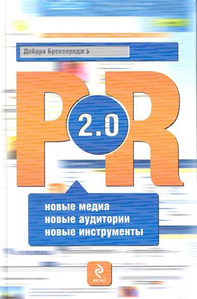 Брекенридж Д. PR 2.0 Новые медиа Новые аудитории...
