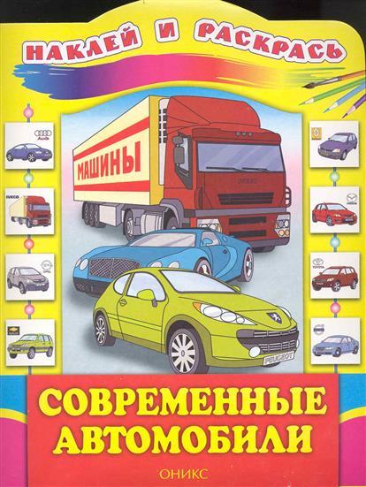 Бирюкова Е. (худ.) КР Современные автомобили