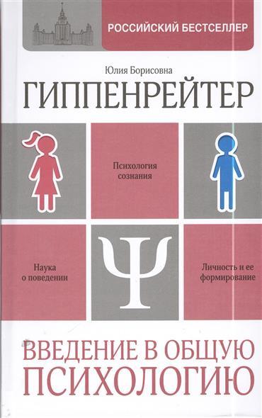 Введение в общую психологию. Учебное пособие