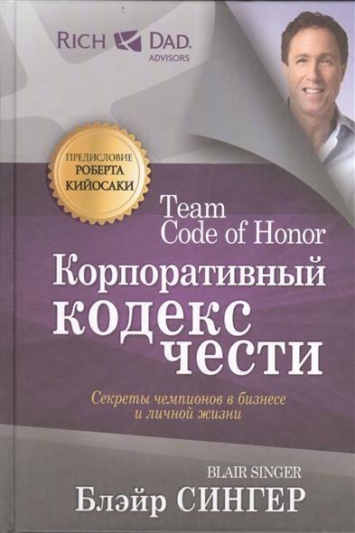 Сингер Б. Корпоративный кодекс чести ISBN: 9789851520882 корпоративный пейнтбол
