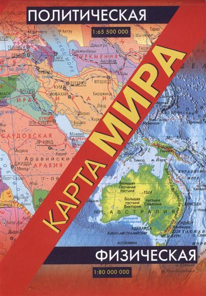 Политическая карта мира (1:65 500 000) / Физическая карта мира (1:80 000 000)