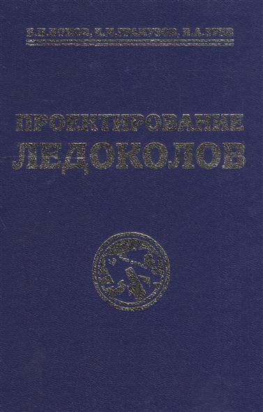 Ионов Б., Грамузов Е., Зуев В. Проектирование ледоколов роман зуев квартира и ипотека 50 хитростей покупки