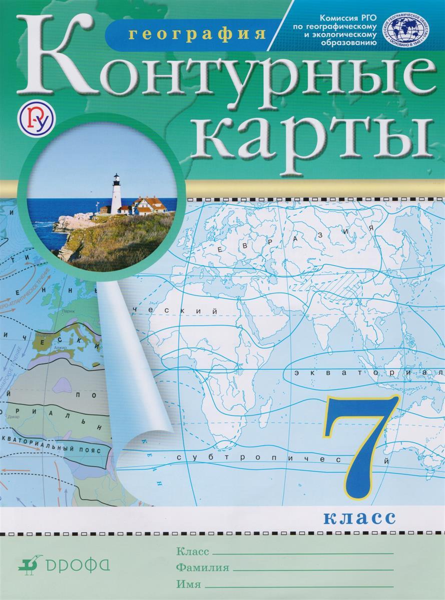 Курбский Н. (ред.) География. 7 класс. Контурные карты ISBN: 9785358207004 курбский н ред география 7 класс атлас