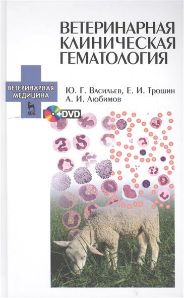 Васильев Ю., Трошин Е., Любимов А. Ветеринарная клиническая гематология (+DVD) ISBN: 9785811418114 е ю мишняева дневник педагогических наблюдений