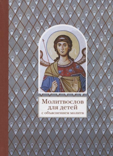 Лучанинов В. (сост.) Молитвослов для детей с объяснением молитв цена 2017