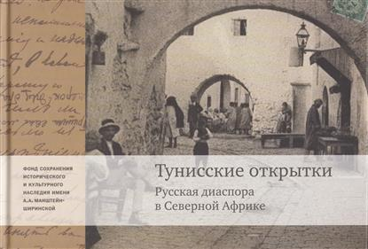 Тунисские открытки. Русския диаспора в Северной Африке