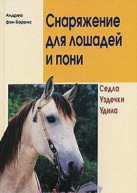 Боррис А. Снаряжение для лошадей и пони Седла Уздечки Удила