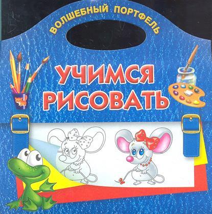 Дмитриева В. Учимся рисовать. Волшебный портфель дмитриева в г учимся рисовать
