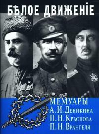 Белое движение мемуары Деникина Краснова Врангеля