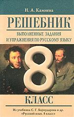 Решебник по русскому языку 8 кл