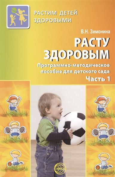 Расту здоровым. Программо-методическое пособие для детского сада. Часть 1