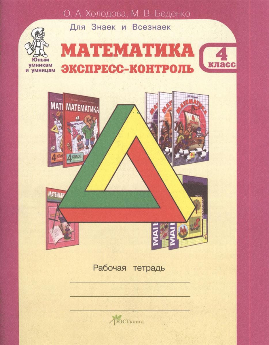 Холодова О., Беденко М. Математика. Экспресс-контроль. 4 класс. Рабочая тетрадь цена