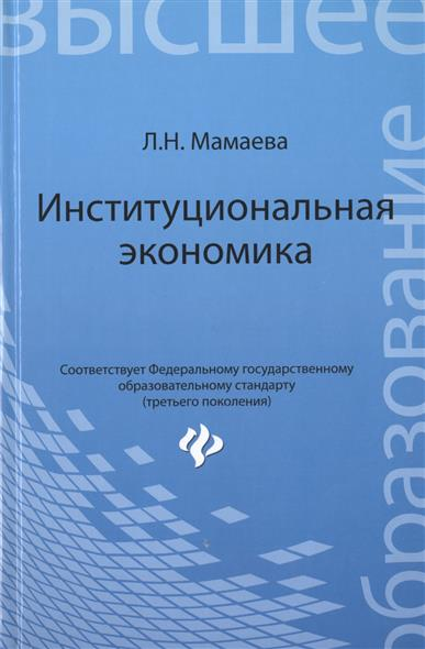 Мамаева Л. Институциональная экономика. Учебник  пищулов виктор михайлович институциональная экономика