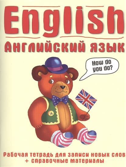 Английский язык: рабочая тетрадь для записи новых слов + справочные материалы