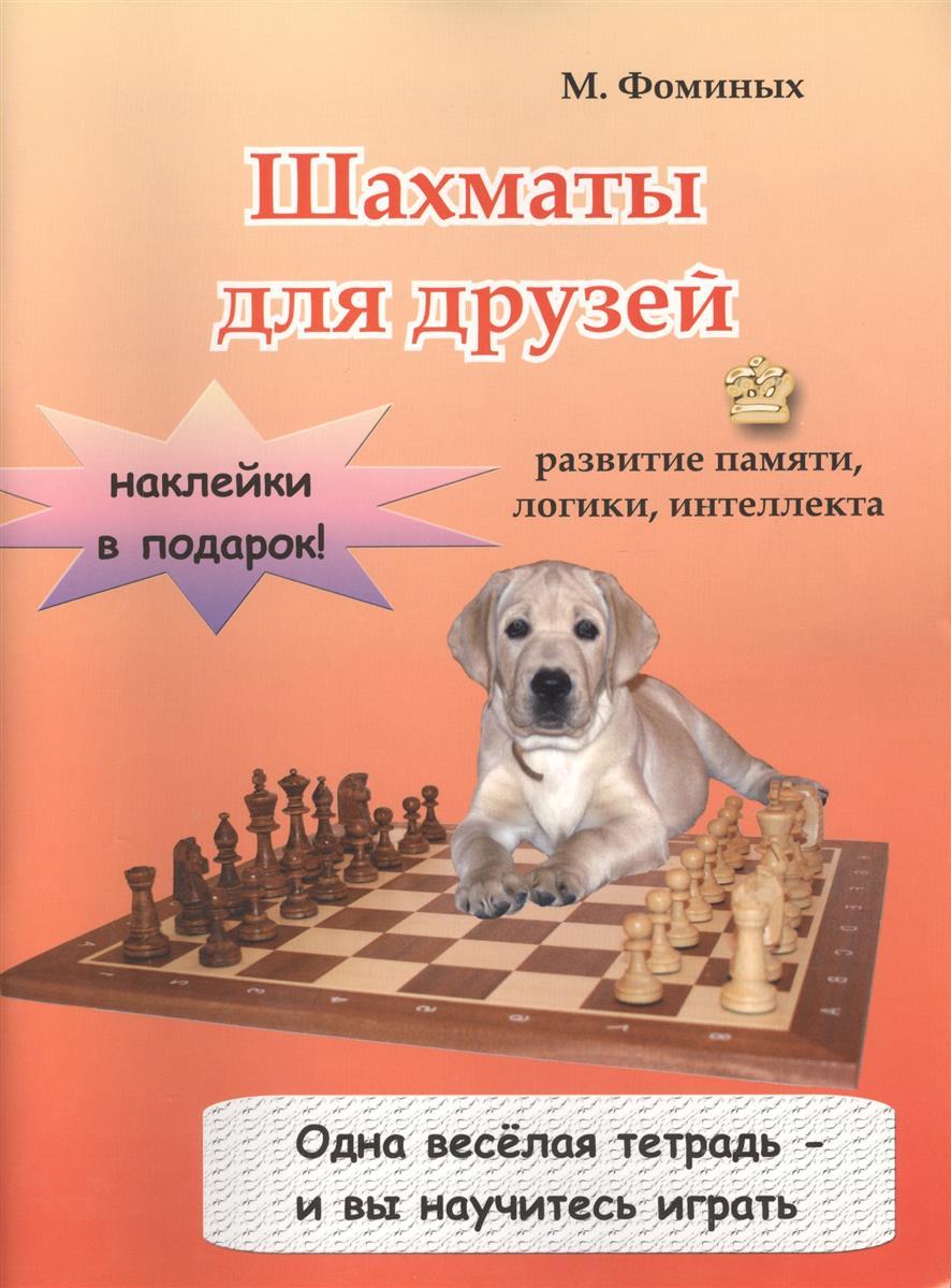 Шахматы для друзей