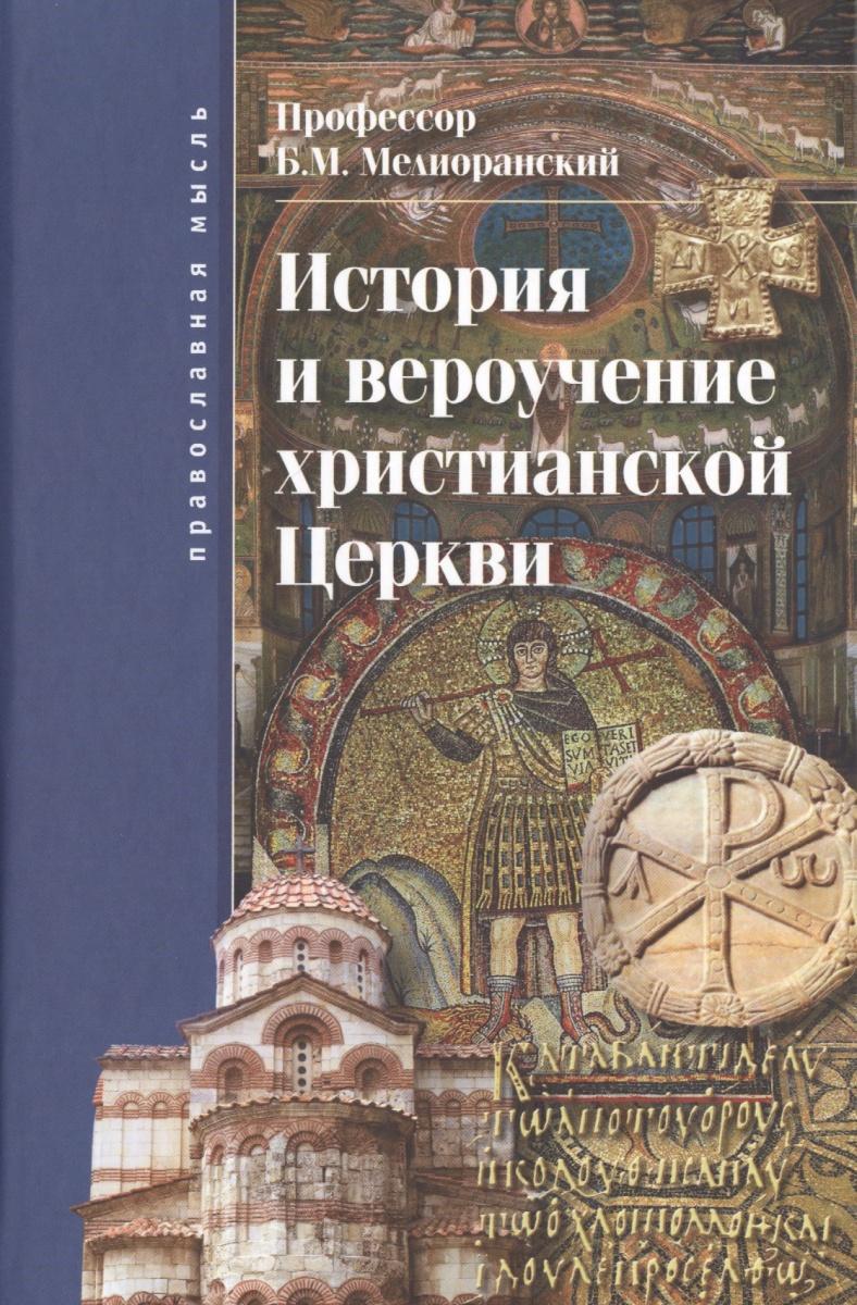Мелиоранский Б. История и вероучение христианской Церкви