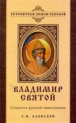 Владимир Святой Создатель рус. цивилизации
