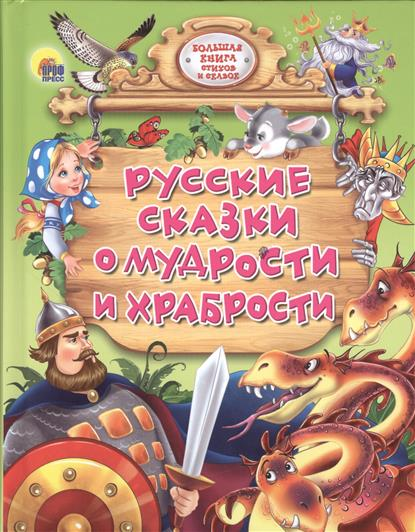Дюжикова А.: Русские сказки о мудрости и храбрости