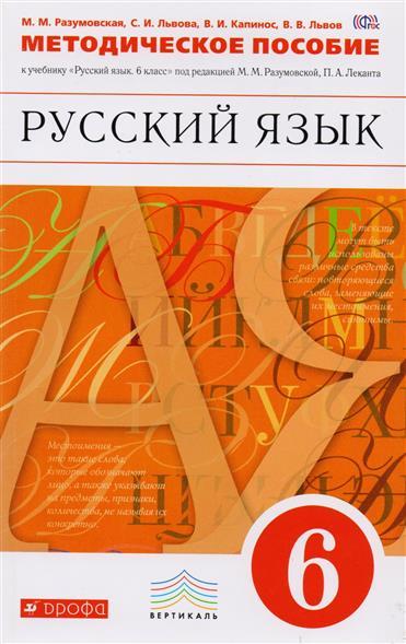 Разумовская М.: Русский язык. 6 класс. Методическое пособие к учебнику