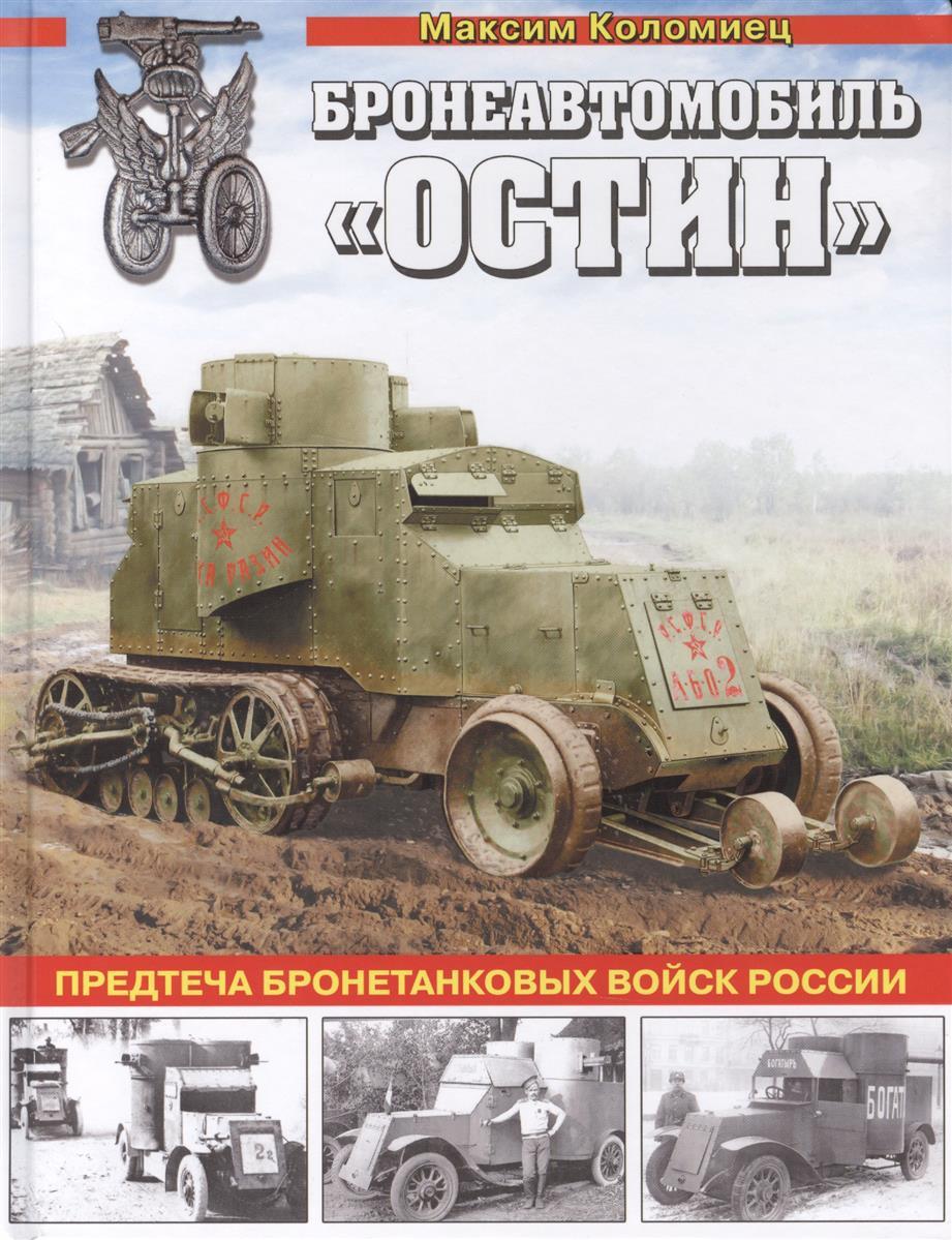 Коломиец М. Бронеавтомобиль «Остин». Предтеча бронетанковых войск России