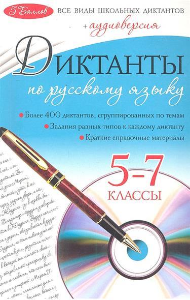 Диктанты по русскому языку 5-7 кл.