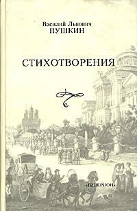 Пушкин В. Л. Стихотворения