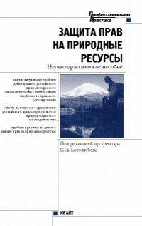 Защита прав на природные ресурсы Научно-практ. пос.