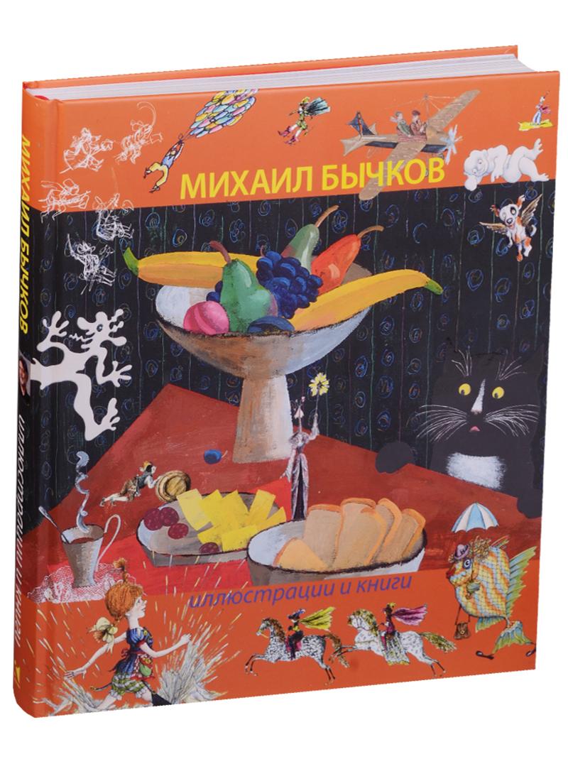 Бычков М. Иллюстрации и книги