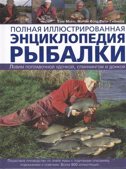 Полная иллюстрированная энциклопедия рыбалки. Ловим поплавочной удочкой, спиннингом и донкой