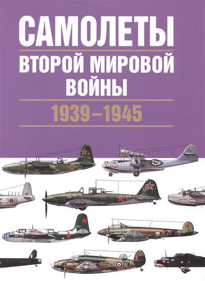 Чент К. Самолеты Второй мировой войны. 1939-1945 типпельскирх к история второй мировой войны крушение