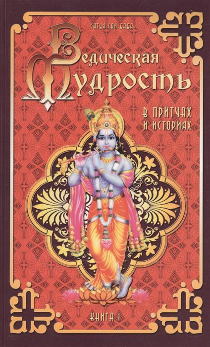 Бхагаван Шри Сатья Саи Баба Ведическая мудрость в притчах и историях Кн. 1