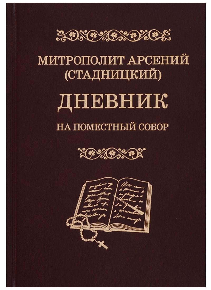 Дневник. На Поместный Собор. 1917-1918