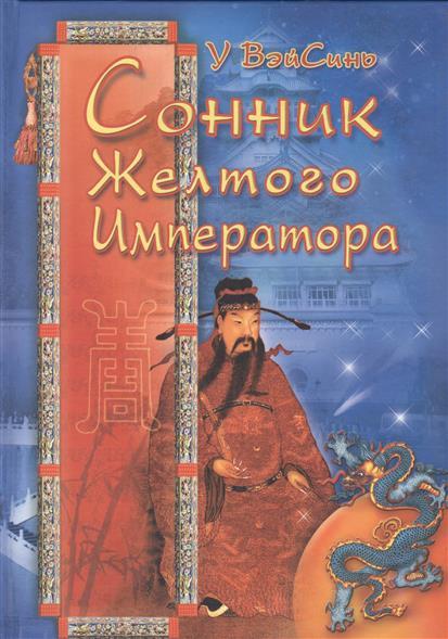 Сонник Желтого Императора
