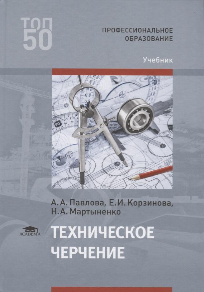 цены Павлова А. Техническое черчение. Учебник