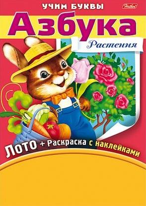 Баранова И. (худ.) Азбука. Растения. Игра-конструктор. Лото + Раскраска с наклейками + Фломастеры.