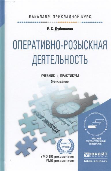 Оперативно-розыскная деятельность. Учебник и практикум для прикладного бакалавриата