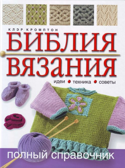 Кромптон К. Библия вязания Полный справочник