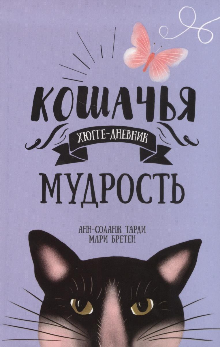Кошачья мудрость. Хюгге-дневник