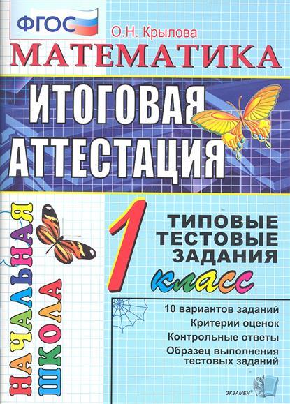 Математика. Итоговая аттестация. 1 класс. 10 вариантов заданий. Критерии оценок. Контрольные ответы. Образец выполнения тестовых заданий