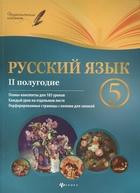 Русский язык. 5 класс. II полугодие. Планы-конспекты уроков