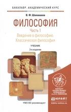 Философия. Часть 1. Введение в философию. Классическая философия. Учебник