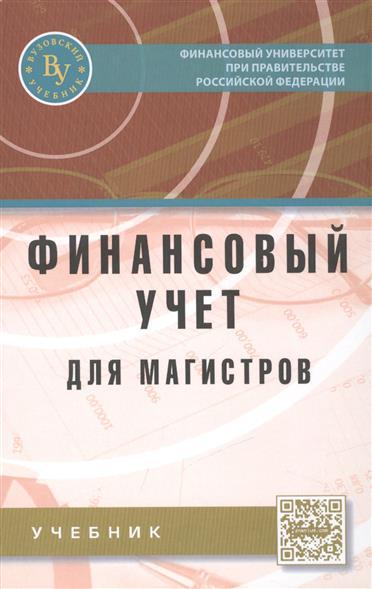 Петров А. (ред.) Финансовый учет для магистров (продвинутый курс). Учебник