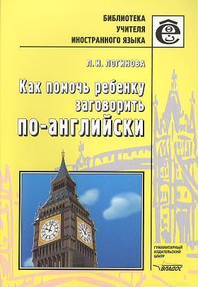Как помочь ребенку заговорить по-английски: Книга для учителей
