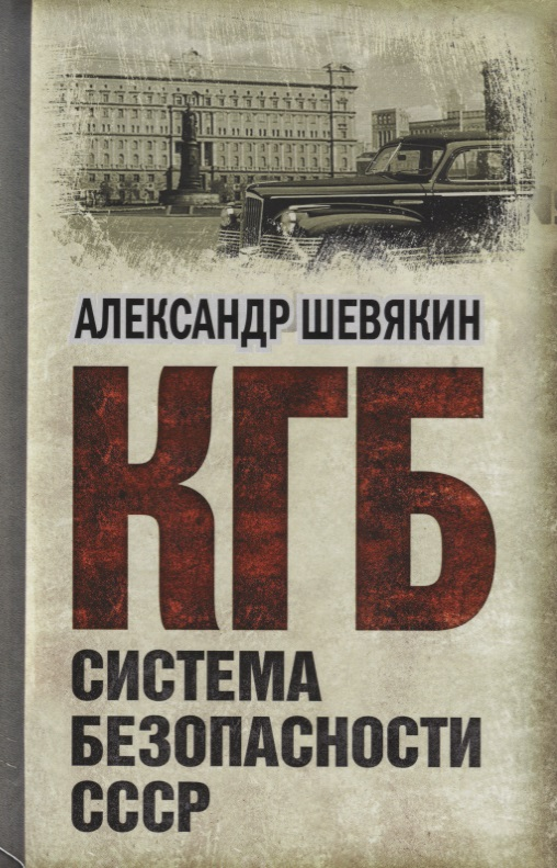 КГБ. Система безопасности СССР